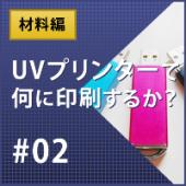 UVプリンターで何に印刷するか?