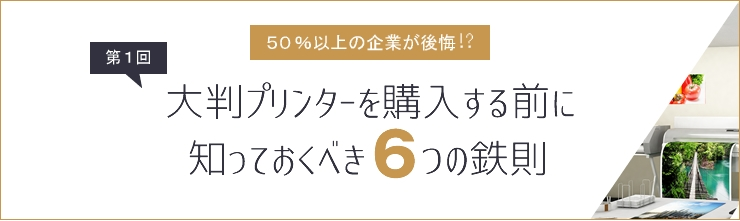 【企業内製編】大判プリンターを購入する前に知っておくべき6つの鉄則