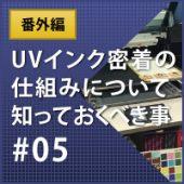 【番外編】UVインク密着の仕組みについて知っておくべき事
