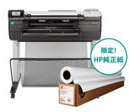 HP DesignJet T830 24inch MFP 純正紙サービス