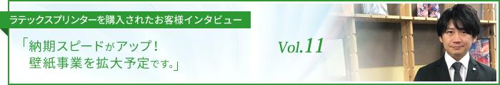 お客様インタビューvol.11