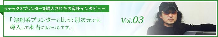お客様インタビューvol.03