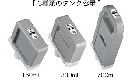 大容量のインクタンク(160ml/330ml/700ml)