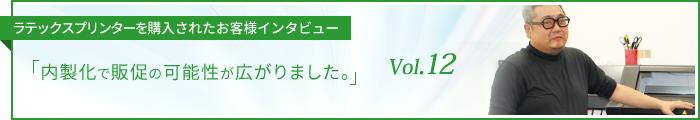 お客様インタビューvol.12