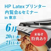HPLatexプリンター内覧会