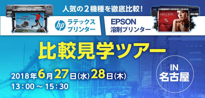 【ラテックスプリンター】エプソン・ HPラテックス同日内覧会ツアー