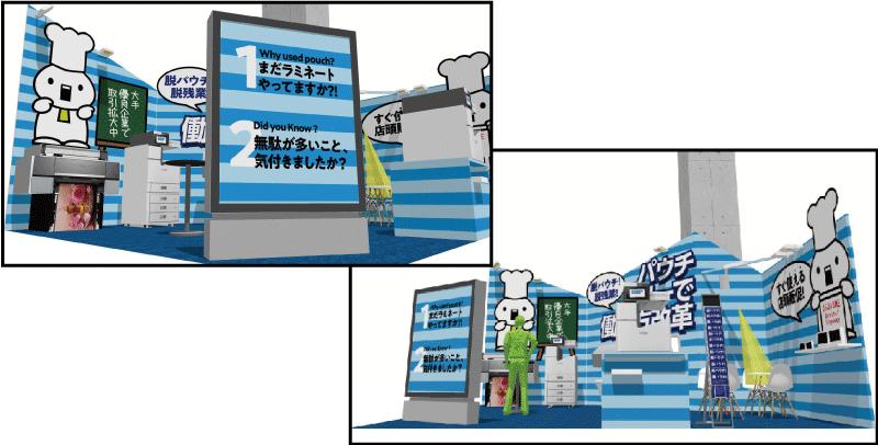 販促EXPO2018