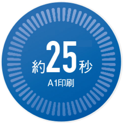 CAD図面A1印刷が約25秒