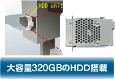 大容量320GBのHDD搭載