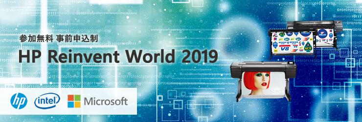 HP Reinvent World 2019 ~テクノロジーによる革新の体験とビジネスの創造~