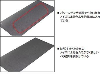 MFD1(Mimaki Fine Diffusion 1)
