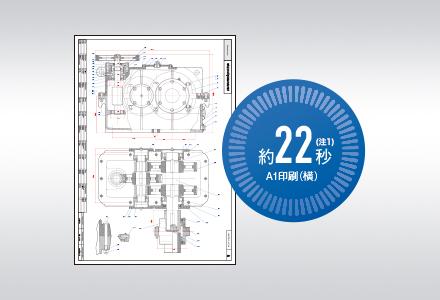 CAD図面A1(横)印刷 約22秒の高速印刷