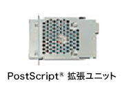 PostScript®拡張ユニット