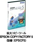 EPSON COPY FACTORY 5