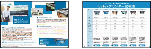 【保存版】ラテックスプリンター導入事例集のサムネイル