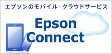 エプソンのモバイル・クラウドサービス「Epson Connect」