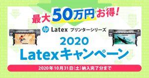 2020latexキャンペーン