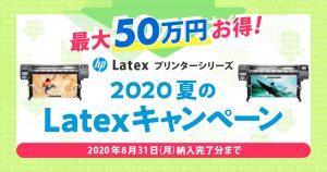 2020夏のlatexキャンペーン