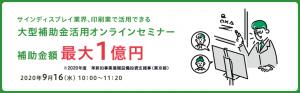 最大1億円!大型補助金セミナー