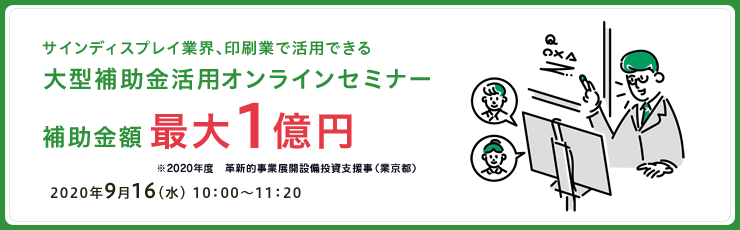 最大1億円!サインディスプレイ業界、印刷業で活用できる大型補助金オンラインセミナー