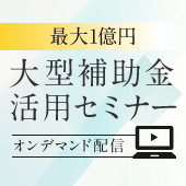【動画セミナー】2020年の「ものづくり補助金」の概要と採択されるポイント