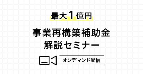 【動画セミナー】徹底解説!DX・業態転換・新事業に活用できる大型補助金セミナー