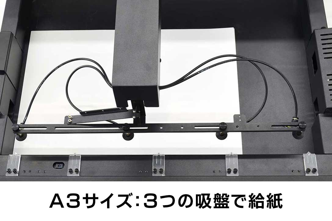 カッティングマシン・カッティングプロッター GCC JaguarVLXの他製品との違い:4つの吸盤が紙を安定して給紙。A3サイズの紙の場合、3つの吸盤で吸着します。