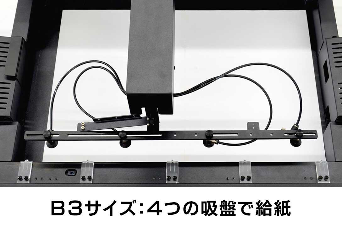 カッティングマシン・カッティングプロッター GCC JaguarVLXの他製品との違い:4つの吸盤が紙を安定して給紙。B3サイズの紙の場合、4つの吸盤で吸着します。
