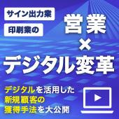 【動画セミナー】徹底解説!サイン出力業・印刷業の営業×デジタル変革セミナー