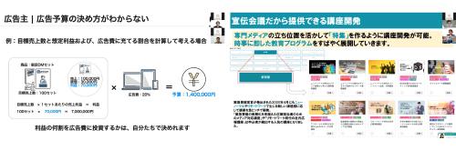 【動画セミナー】プリント × 物販ビジネスの始め方セミナーのサムネイル