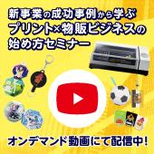 【動画セミナー】プリント × 物販ビジネスの始め方セミナー