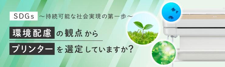 環境配慮の観点からプリンターを選定していますか?
