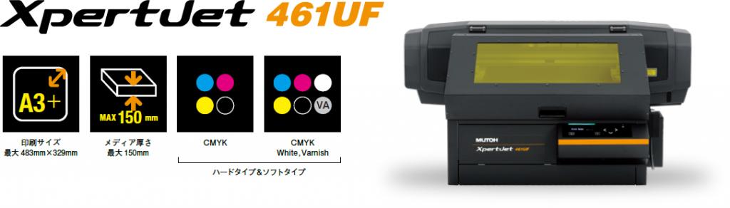 XPJ-461UF