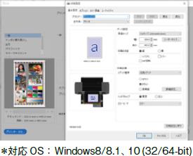 Windows対応MUTOH純正プリンタドライバ