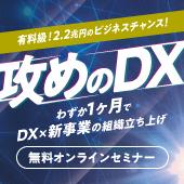 印刷会社のための「攻めのDX」セミナー