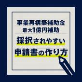 印刷・サイン業界向け『事業再構築補助金』に採択されやすい申請書の作り方