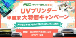UVプリンター大特価キャンペーン