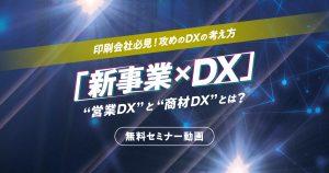 攻めのDXセミナー