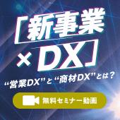 """【動画セミナー】攻めのDXの考え方 「新事業×DX」~""""営業DX""""と""""商材DX""""とは?~"""