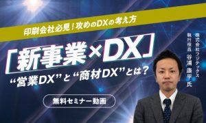 攻めのDXセミナー 新事業×DX