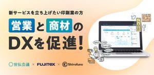営業と商材のDXを促進