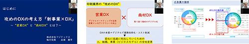 """【動画セミナー】攻めのDXの考え方 「新事業×DX」~""""営業DX""""と""""商材DX""""とは?~のサムネイル"""