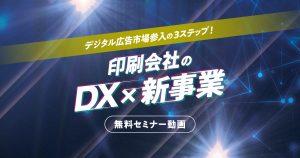 攻めのDXセミナー 印刷会社でできる3ステップ