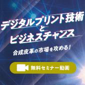 【動画セミナー】デジタルプリント技術の進化とこれからのビジネスチャンス