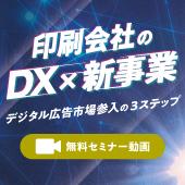 【動画セミナー】印刷会社のDX×新事業『印刷会社でできるデジタル広告市場参入の3ステップ』